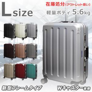 【アウトレット品】スーツケース キャリーバッグ L サイズ 大型 無料受託手荷物 3辺158cm以内...