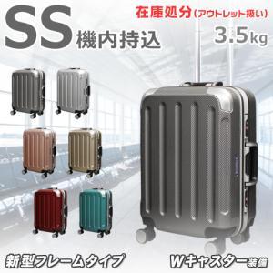 【アウトレット品】スーツケース キャリーバッグ SS サイズ 機内持ち込み  深溝フレームタイプ W...