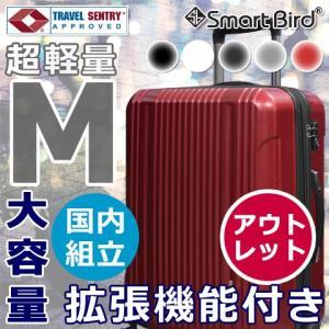 【アウトレット品】スーツケース 大容量 M サイズ キャリーバッグ 中型  超軽量 拡張機能付き 8...