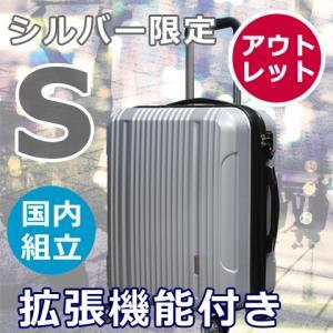 【アウトレット品】スーツケース 大容量 S サイズ キャリーバッグ 小型  超軽量 拡張機能付き 8...