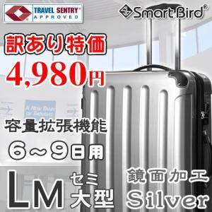 訳あり スーツケース アウトレット セミ大型 LMサイズ 超...