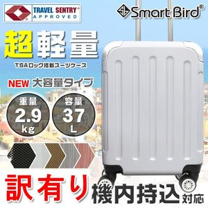 ■SmartBird 6262シリーズ 軽量ファスナータイプ  【送料無料】 【アウトレット】   ...