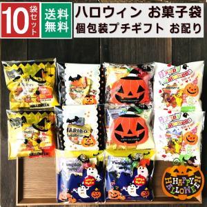 ハロウィン お菓子 10袋セット 2021 詰め合わせ 個包装 パーティー イベント 子供会 景品 プレゼント 販促品 すぐに渡せる 送料無料の画像