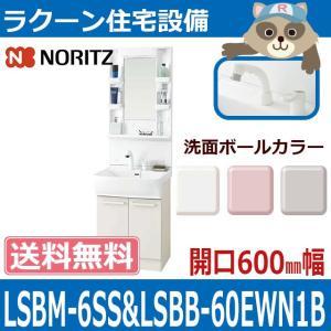 【数量限定】LSBM-6SS-LSBB-60EWN1B (NORITZ)ノーリツ LTシリーズ 間口...