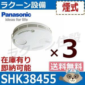 【即日発送】【送料無料】SHK38455 3個...の関連商品4
