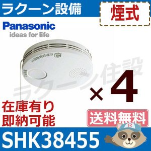 【即日発送】【送料無料】SHK38455 4個...の関連商品5