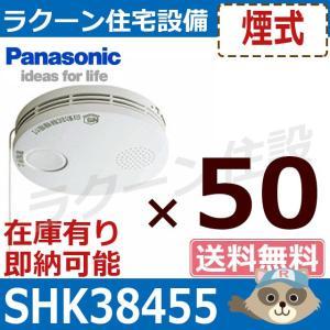 【即日発送】【送料無料】SHK38455 50...の関連商品8