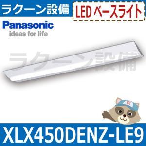 【即日発送】XLX450DENZ LE9 パナソニック 一体型LEDベースライトIDシリーズ 40形 富士型 5200 lm 幅230mm 昼白色【XLX450DENZLE9】