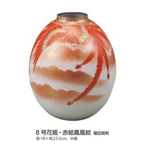 8号花瓶 赤絵鳳凰紋 |米寿 プレゼント 金婚式 陶器 還暦祝い 退職祝 結婚祝い 贈り物 ペア 夫婦 誕生日 プレゼント 古希 喜寿 祝い||rachael