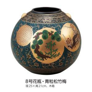 8号花瓶 青粒松竹梅 |米寿 プレゼント 金婚式 陶器 還暦祝い 退職祝 結婚祝い 贈り物 ペア 夫婦 誕生日 プレゼント 古希 喜寿 祝い||rachael