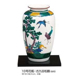10号花瓶 古九谷松鶴 |米寿 プレゼント 金婚式 陶器 還暦祝い 退職祝 結婚祝い 贈り物 ペア 夫婦 誕生日 プレゼント 古希 喜寿 祝い||rachael