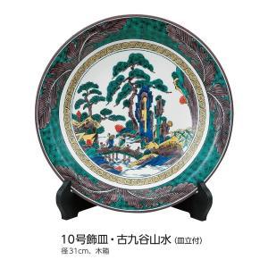 10号飾皿 古九谷山水 |米寿 プレゼント 金婚式 陶器 還暦祝い 退職祝 結婚祝い 贈り物 ペア 夫婦 誕生日 プレゼント 古希 喜寿 祝い||rachael
