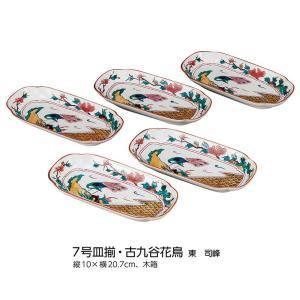 7号皿揃 古九谷花鳥 |米寿 プレゼント 金婚式 陶器 還暦祝い 退職祝 結婚祝い 贈り物 ペア 夫婦 誕生日 プレゼント 古希 喜寿 祝い||rachael