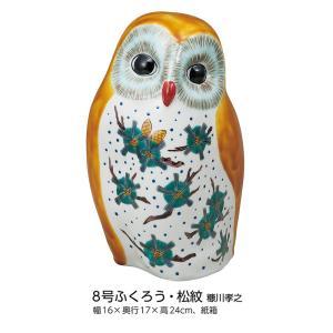 8号ふくろう 松紋 |米寿 プレゼント 金婚式 陶器 還暦祝い 退職祝 結婚祝い 贈り物 ペア 夫婦 誕生日 プレゼント 古希 喜寿 祝い||rachael