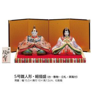 5号雛人形 細描盛 |米寿 プレゼント 金婚式 陶器 還暦祝い 退職祝 結婚祝い 贈り物 ペア 夫婦 誕生日 プレゼント 古希 喜寿 祝い||rachael