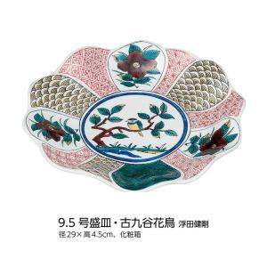 9.5号盛皿 古九谷花鳥 |米寿 プレゼント 金婚式 陶器 還暦祝い 退職祝 結婚祝い 贈り物 ペア 夫婦 誕生日 プレゼント 古希 喜寿 祝い||rachael