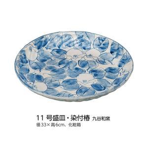 11号盛皿 染付椿 |米寿 プレゼント 金婚式 陶器 還暦祝い 退職祝 結婚祝い 贈り物 ペア 夫婦 誕生日 プレゼント 古希 喜寿 祝い||rachael