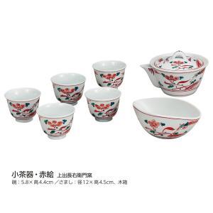 小茶器 赤絵 |米寿 プレゼント 金婚式 陶器 還暦祝い 退職祝 結婚祝い 贈り物 ペア 夫婦 誕生日 プレゼント 古希 喜寿 祝い||rachael