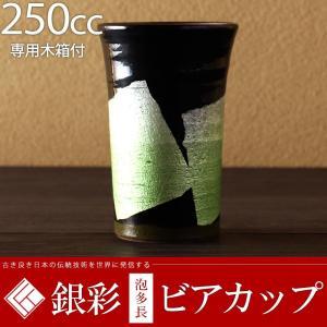 九谷焼 ビールグラス ビアカップ 銀彩 250cc 青丹 萌黄色 陶器 退職祝い 結婚祝い 父の日 プレゼント|rachael