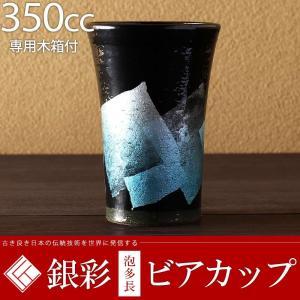 九谷焼 ビールグラス ビアカップ 銀彩 350cc 白群 水色 陶器 退職祝い 結婚祝い 父の日 プレゼント|rachael