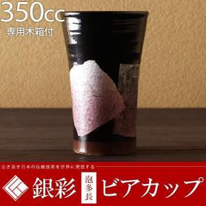 九谷焼 ビールグラス ビアカップ 銀彩 350cc 京紫 陶器 退職祝い 結婚祝い 父の日 プレゼント|rachael