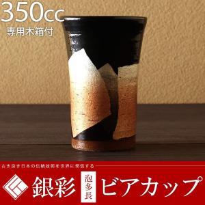 九谷焼 ビールグラス ビアカップ 銀彩 350cc 蜜柑  陶器 退職祝い 結婚祝い 父の日 プレゼント|rachael