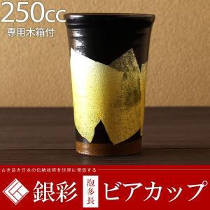 九谷焼 ビールグラス ビアカップ 銀彩 250cc 黄水仙 黄色  陶器 退職祝い 結婚祝い 父の日 プレゼント|rachael