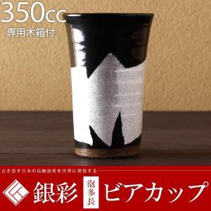 九谷焼 ビールグラス ビアカップ 銀彩 350cc 卯の花 クリアー  陶器 退職祝い 結婚祝い 父の日 プレゼント|rachael