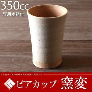 ビアカップ 350cc 窯変 |米寿 プレゼント 金婚式 陶器 還暦祝い 退職祝 結婚祝い 贈り物 ペア 夫婦 誕生日 プレゼント 古希 喜寿 祝い||rachael