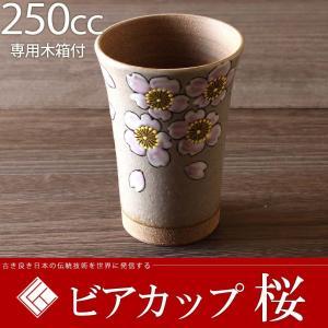 ビアカップ 250cc 桜 |米寿 プレゼント 金婚式 陶器 還暦祝い 退職祝 結婚祝い 贈り物 ペア 夫婦 誕生日 プレゼント 古希 喜寿 祝い||rachael