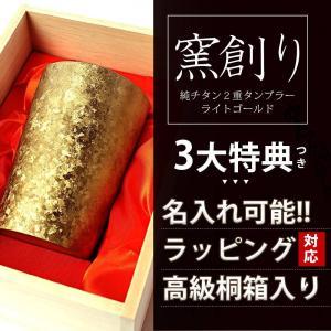 【窯創り-ゴールド-】チタン タンブラー 保温 保冷 おしゃれ 二重 名入れ カップ コーヒー 米寿...