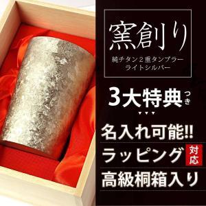 【窯創り-シルバー-】チタン タンブラー 保温 保冷 おしゃれ 二重 名入れ カップ コーヒー 米寿...