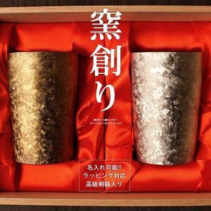 【窯創り2個セット】チタン タンブラー 保温 保冷 おしゃれ...