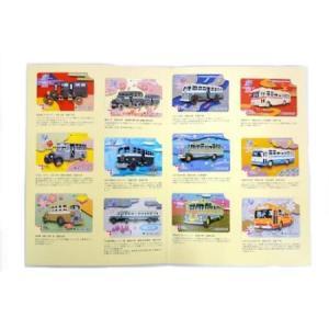 バス共通カード(レトロバス)シリーズ全12枚 |racimall