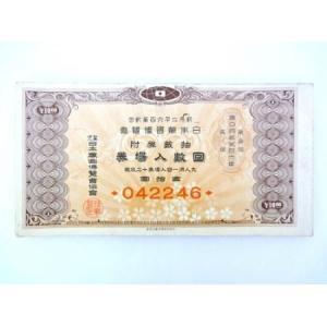 昭和12年万博入場券|racimall