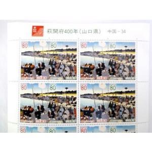 記念切手 萩開府400年(山口県) 切手シート