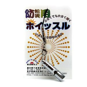 防災・防犯用笛 日本製ホイッスル 1パック すみだモダン認証商品|racimall