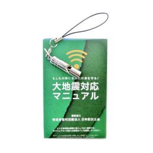 大地震対応マニュアル & 携帯用ホイッスル|racimall