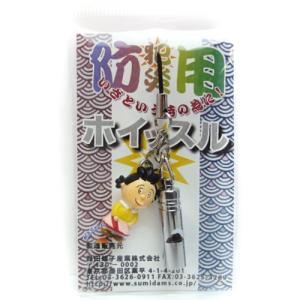 防災・防犯用笛 日本製ホイッスル☆サザエさん家のサザエさんストラップ|racimall