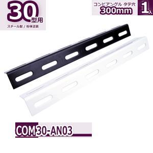 コンビ30型 アングル タテ穴 300mm