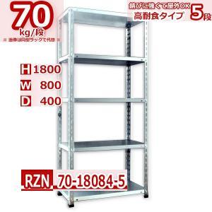 錆びにくいスチールラック 幅80 奥行40 高さ180 高耐食 RZN 70kg/段 H1800xW...