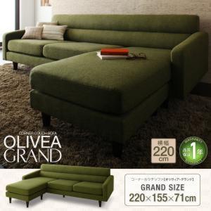 コーナーカウチソファ【OLIVEA】オリヴィア・グランド