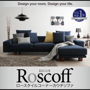 ロースタイルコーナーカウチソファ【Roscoff】ロスコフ 当日発送