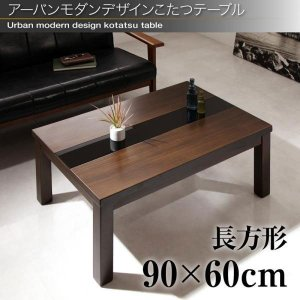 こたつテーブル 2人掛け 長方形型 ローテーブル 木製 〔幅90×奥行き60×高さ39cm〕 ブラックガラス/黒の写真