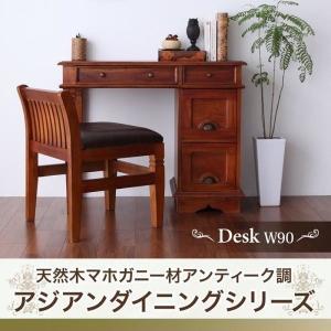 デスク 木製 完成品  〔幅90×奥行43×高さ73cm〕 天然木 アジアン家具 マホガニー無垢材|rack-lukit