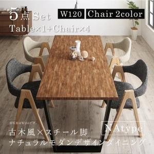 ダイニングテーブルセット 4人 120cm 〔テーブル+チェア4脚〕 5点セット〔NAtype〕 rack-lukit