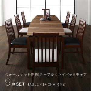 伸長式ダイニングテーブルセット 9点セット 〔テーブル140〜240cm+チェア8脚〕 rack-lukit