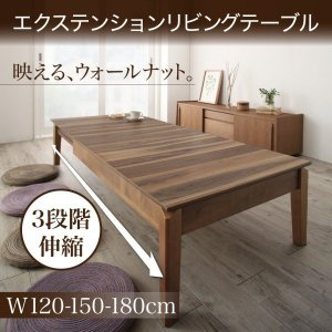 伸長式テーブル 天然木 リビングテーブル 3段階伸長式 〔幅120〜150〜180×奥行き75×高さ37cm〕 rack-lukit