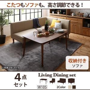 今だけ 送料無料セール中  こたつ付きのテーブルと、適度な柔らかさのアームレスソファ その両方に高さ...