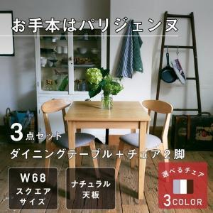 ダイニングテーブルセット 2人用 コンパクト 3点セット 〔テーブルW68/ナチュラル+チェア2脚〕の写真